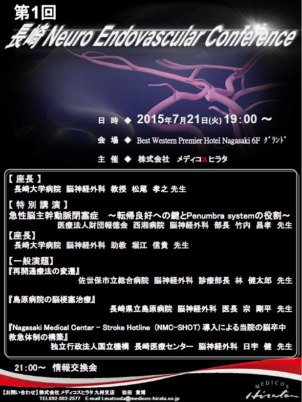 20150721長崎Neuro Endovascular Conference