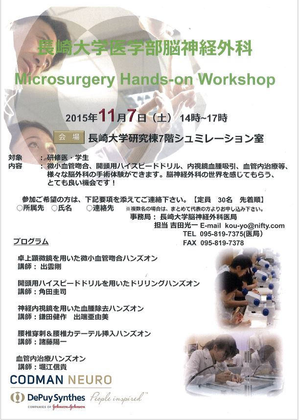 20151107MicrosurgeryHands-onWorkshop