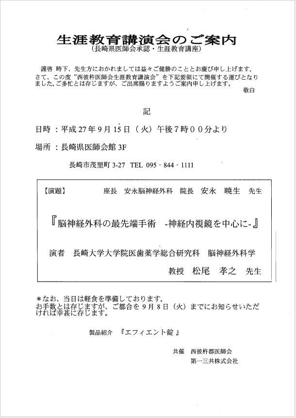 20150825西彼杵医師会