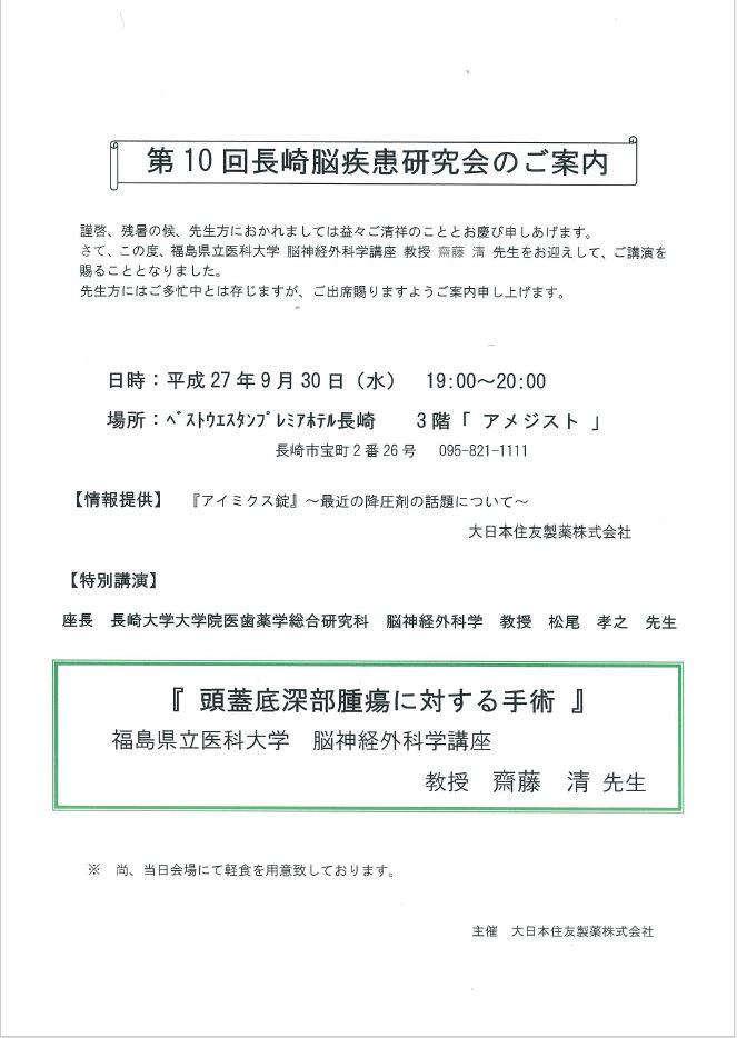 20150930第10回長崎脳疾患研究会
