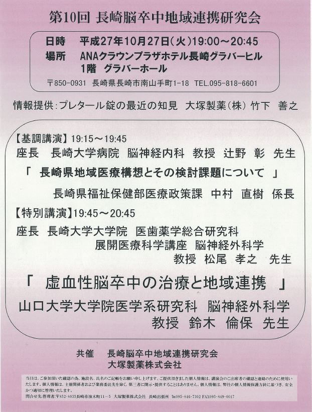 20151027長崎脳卒中地域連携研究会