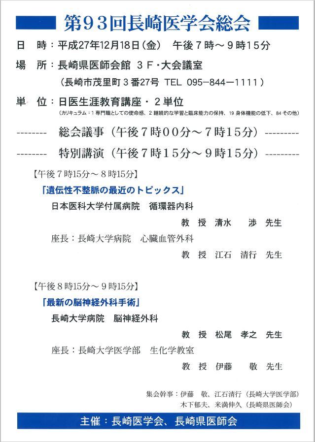 第93回長崎医学会総会