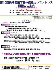 20160318第10回長崎間脳下垂体疾患カンファレンス