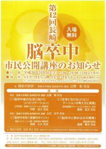 第12回長崎脳卒中市民公開講座