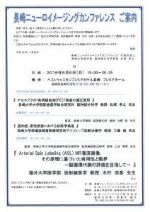 20160606長崎ニューロイメージングカンファレンス