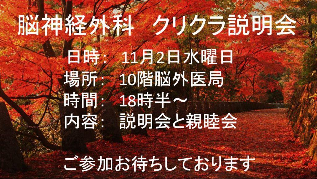 20161102-kurikura